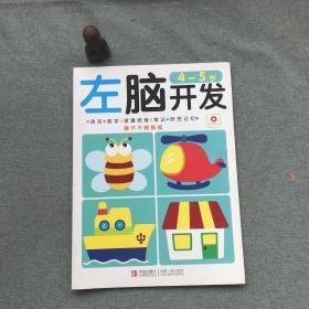 邦臣小红花·左脑开发(4 -5岁)