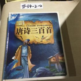 彩书坊:唐诗三百首(珍藏版)