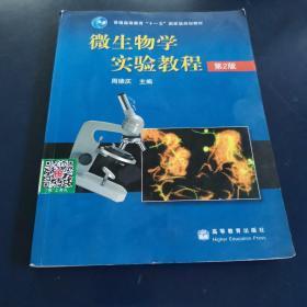 微生物学实验教程(第2版)内有轻微笔迹