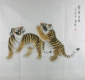 保真,萧泽龙工笔虎:虎虎生威,山东美术家协会会员,69*69