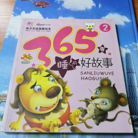 亲子共读温馨绘本:365夜睡前好故事(2)