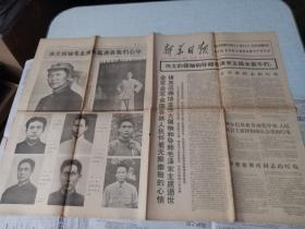 《新华日报》,1976年9月11日。今日八版。只有前4版