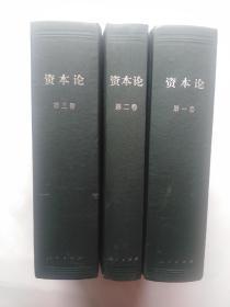 资本论 全三册 (第一二三卷)2004年版  (正版,无字迹划线)