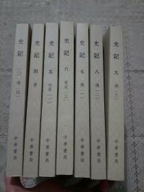 史记(平装7册,点校本二十四史修订本)