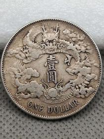 大清银币宣统三年11