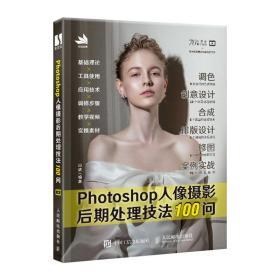 Photoshop人像摄影后期处理技法100问