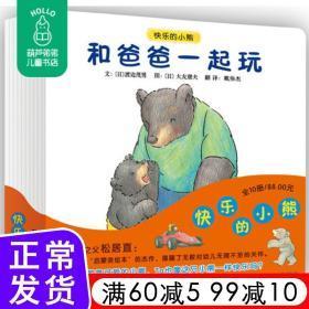 启发绘本 快乐的小熊系列全套10册 0-2-3-5-6-7-8岁幼儿童话睡前故事 儿童图画书籍 小宝宝启蒙认知亲子早教读物 和爸爸一起玩