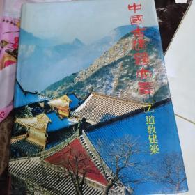 中国古建筑大系.7.道教建筑:神仙道观