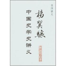 名师讲义:杨翼骧中国史学史讲义