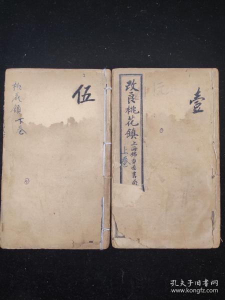 改良桃花镇,四册二卷全,符咒秘术