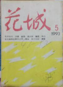 《花城》杂志1993年第5期 (洪峰长篇《和平年代》 周大新中篇《银饰》林白中篇《飘散》陈染短篇《巫女与她的梦中之门》戴厚英短篇《老尧》虹影短篇《岔路上消失的女人》韩东短篇《乃东》欧阳江河诗歌《空中小站》等)