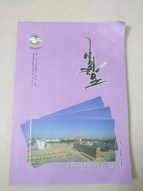 蓝色的远方 (校刊) 2016年9期  蒙文版