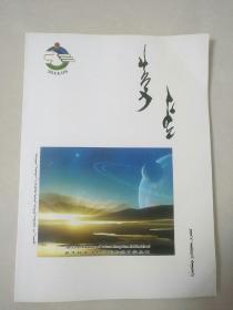 蓝色的远方(校刊)2014年5期 蒙文版