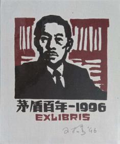 杨可扬藏书票   茅盾百年纪念藏书票0368