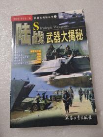 陆战武器大揭秘