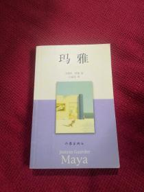 玛雅 作家出版社