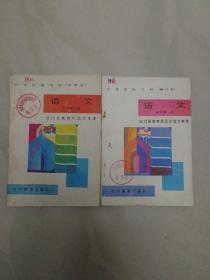 中学生练习册语文初中第一.二册 一版一印