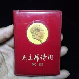 文革红宝书红色收藏a76