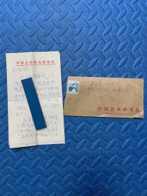 黎辛信札信件送郭风3页带信封