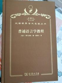 普通语言学教程 汉译名著精装纪念版带印章