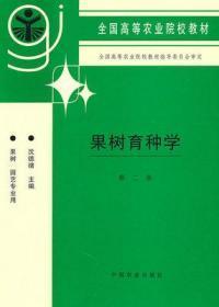 果树育种学(二版)(高)<果树 园艺>