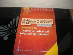 国外经济金融教材精选:高级国际金融学教程(国际宏观经济学基础)