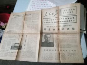 人民日报1976年1月9日。周恩来同志逝世。