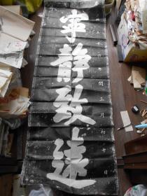 【康熙御笔 宁静致远】手拓拓片,西安碑林拓,尺寸:190×69.8cm
