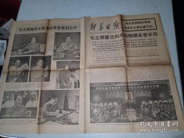 《新华日报》1976年9月18日。这一大张是前4版