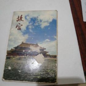 故宫(1).(明信片10张)