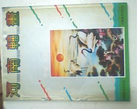 河南轴画 1993