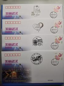武汉解封官方封片套装(盖有武汉抗击疫情主题日纪念戳4枚及4.8日戳)一套共4封4片 102997