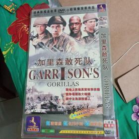 加里森敢死队,DVD两片。