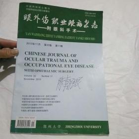 眼外伤职业眼病杂志--附眼科手术