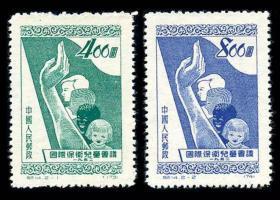 纪14 儿童 邮票
