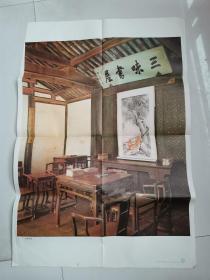五年制小学课本语文第五册教学图片:三味书屋