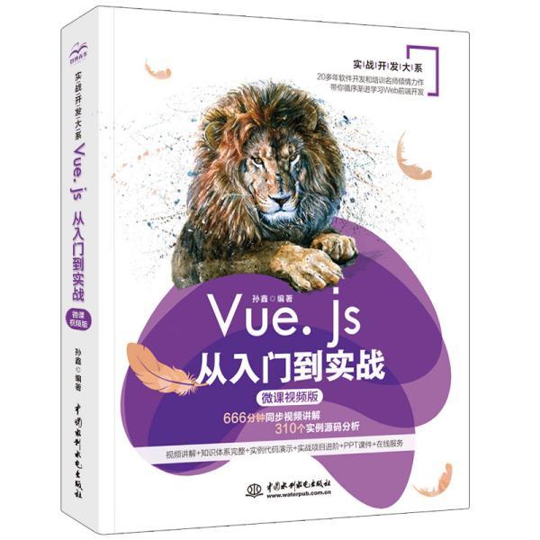 Vue.js从入门到实战Web前端开发框架(微课视频版)