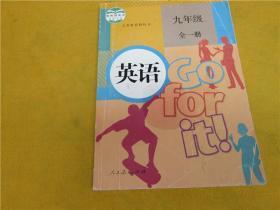 (义务教育教科书 英语 九年级全一册)、初中英语课本九年级全一册 人教版 有字迹笔记