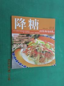 本草养生美食丛书:降糖