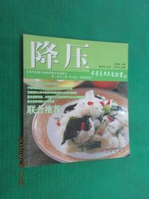 本草养生美食丛书:降压