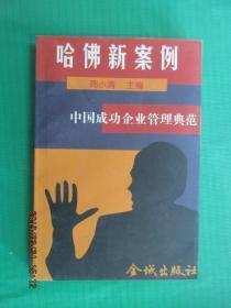 哈佛新案例:中国成功企业管理典范
