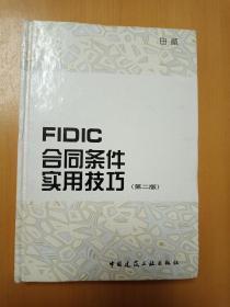 FIDIC合同条件实用技巧(精装第二版)
