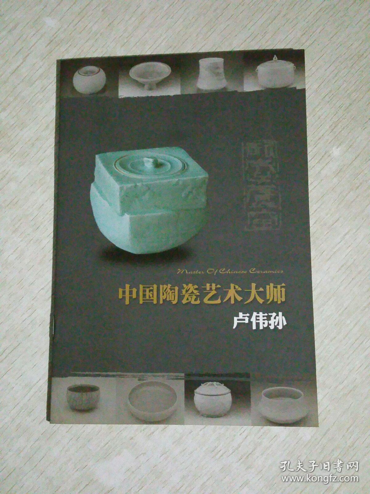 中国陶瓷艺术大师 卢伟孙