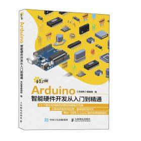 Arduino智能硬件开发从入门到精通