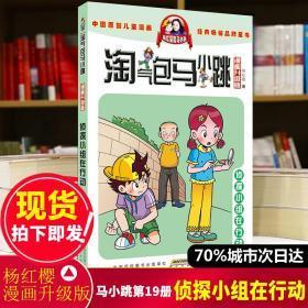 淘气包马小跳漫画升级版第19册侦探小组在行动 杨红樱系的书全套