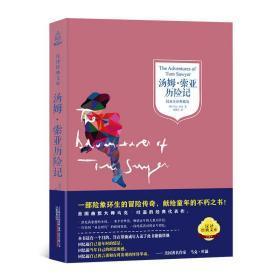 【2020年教育部中小学生阅读指导书目】 汤姆索亚历险记 名家全译