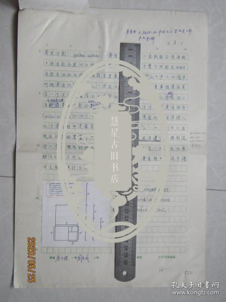 北大物理系教授唐子健手稿:黄金分割[中国大百科全书数学辞条]中国工程院院士周志成审稿