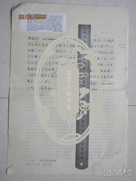 北大物理系教授唐子健手稿:根[中国大百科全书数学辞条]中国工程院院士周志成审稿