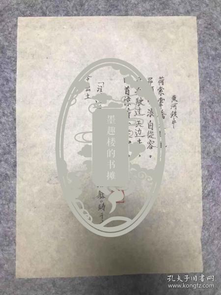 著名戏曲评论家 郭汉城 诗作手稿,2通2页,16*25cm