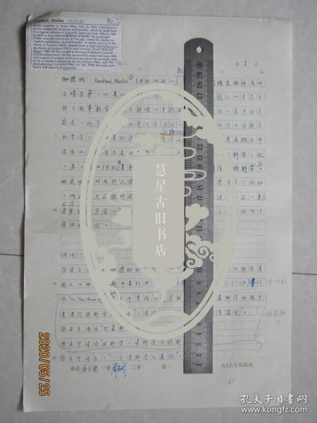 北大物理系教授唐子健手稿:伽德纳[中国大百科全书数学辞条]中国工程院院士周志成审稿